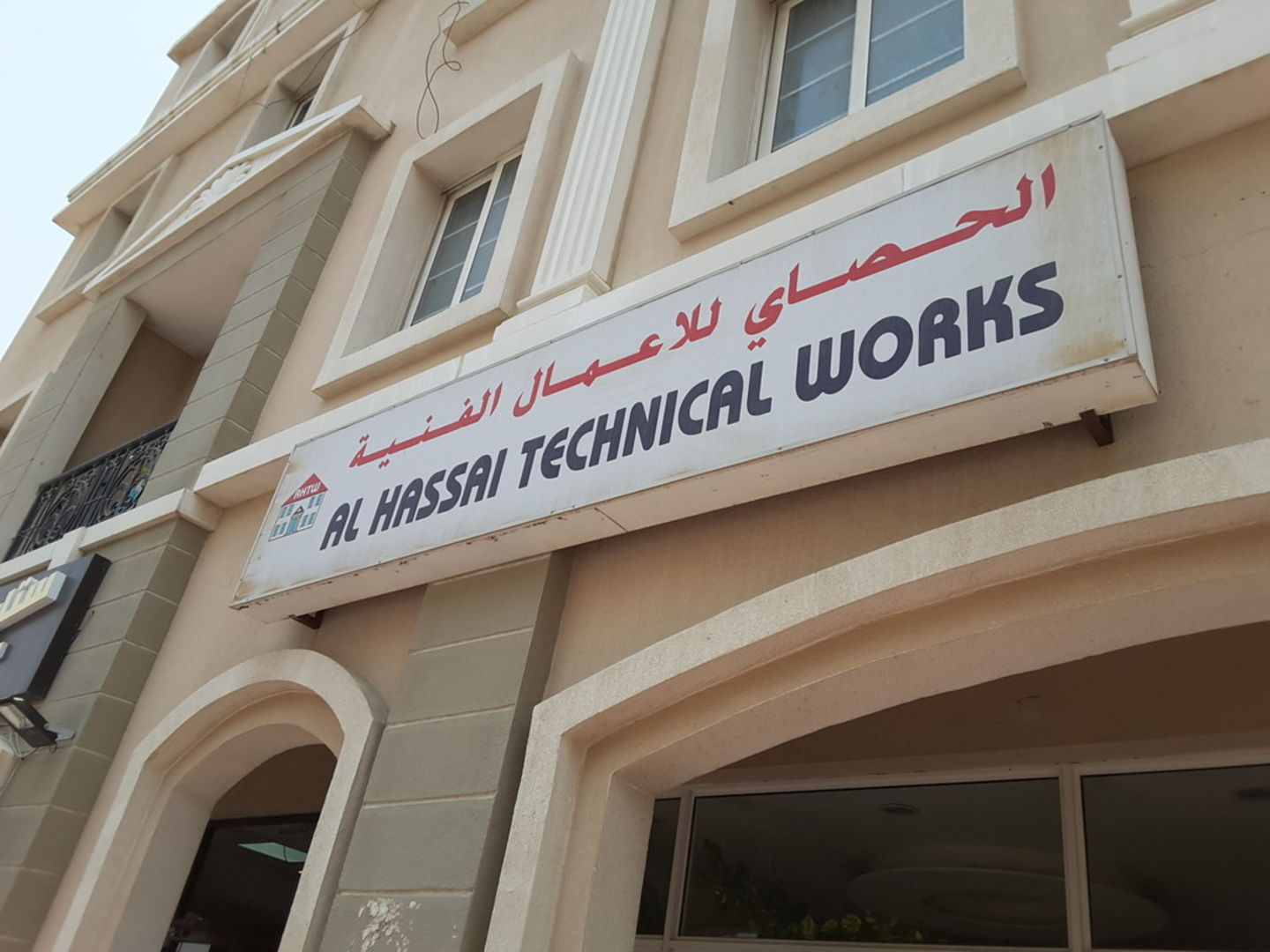 Walif-business-al-hassai-technical-works
