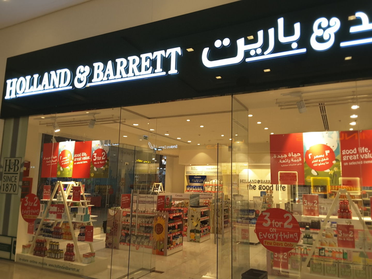 HiDubai-business-holland-and-barrett-general-trading-b2b-services-distributors-wholesalers-international-city-warsan-1-dubai-2