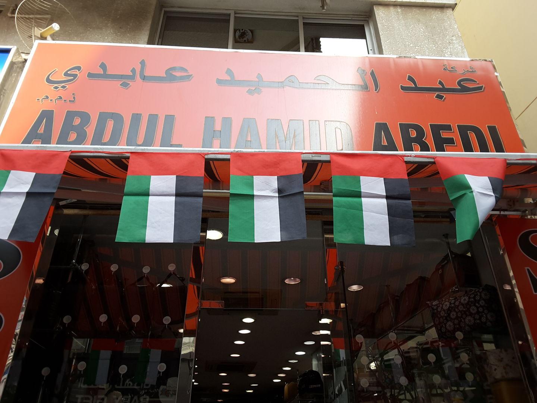 HiDubai-business-abdul-hamid-abedi-co-b2b-services-distributors-wholesalers-al-buteen-dubai-2