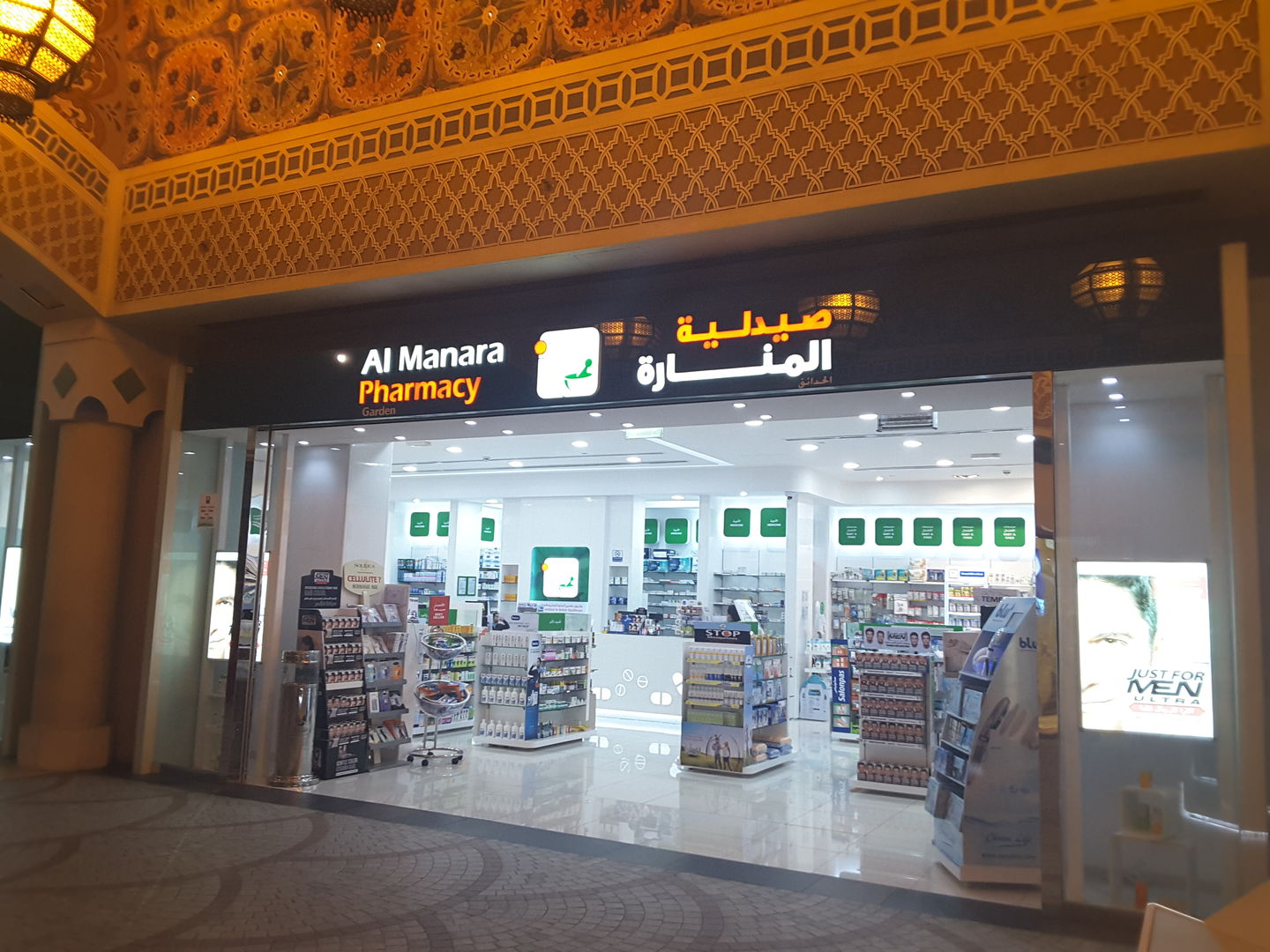 HiDubai-business-al-manara-garden-pharmacy-beauty-wellness-health-pharmacy-ibn-batuta-jebel-ali-1-dubai-2