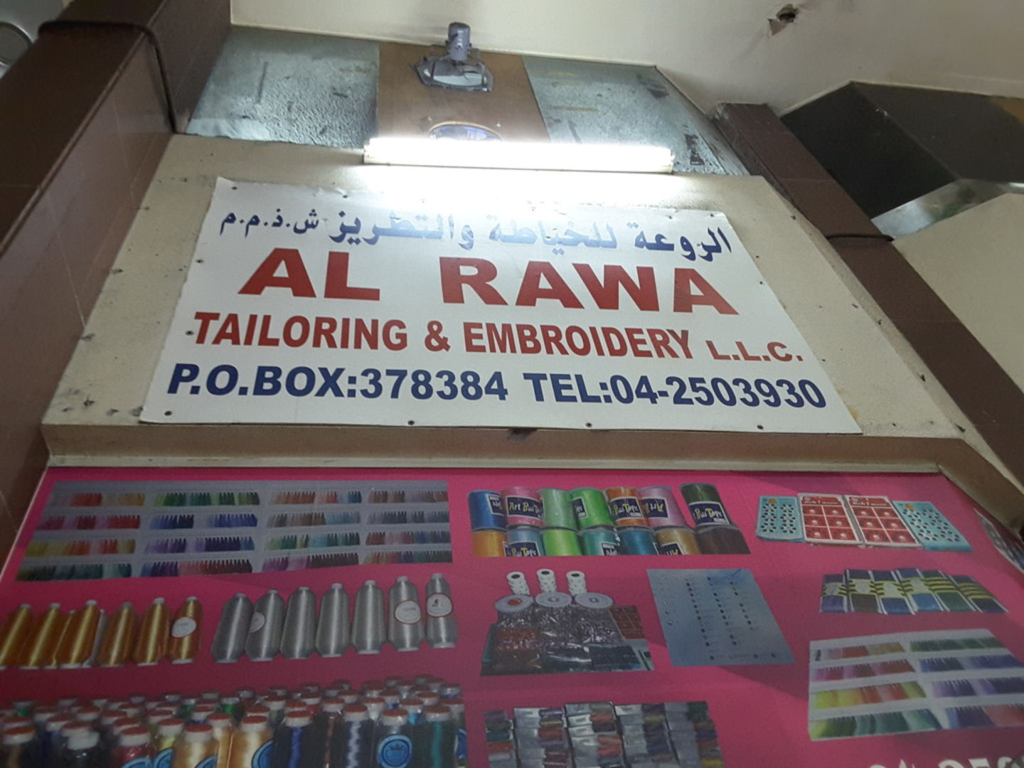 HiDubai-business-al-rawa-tailoring-and-embroidery-b2b-services-distributors-wholesalers-naif-dubai-2