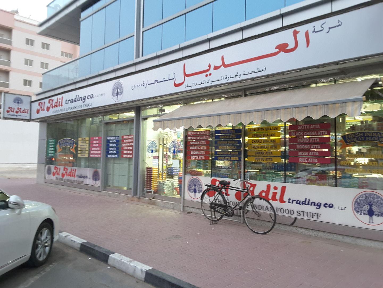 HiDubai-business-al-adil-trading-shopping-supermarkets-hypermarkets-grocery-stores-oud-metha-dubai-2