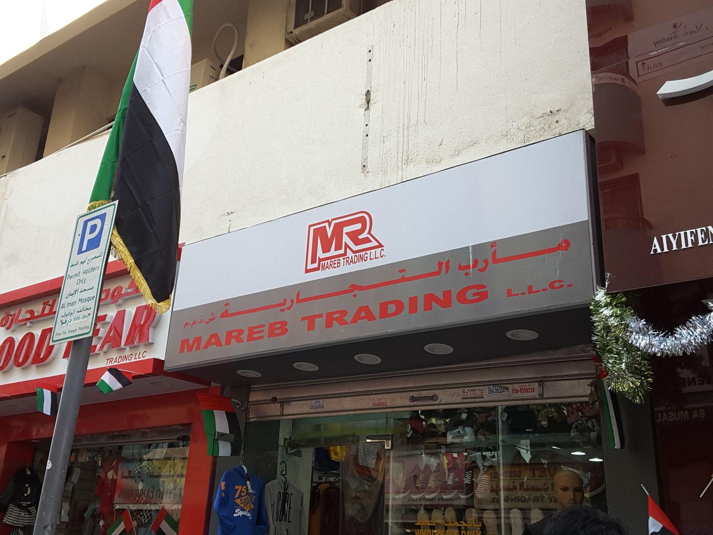HiDubai-business-mareb-trading-b2b-services-distributors-wholesalers-al-buteen-dubai-2