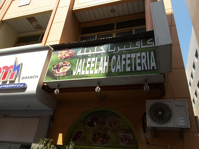 HiDubai-business-jaleelah-cafeteria-food-beverage-cafeterias-al-murar-dubai-2