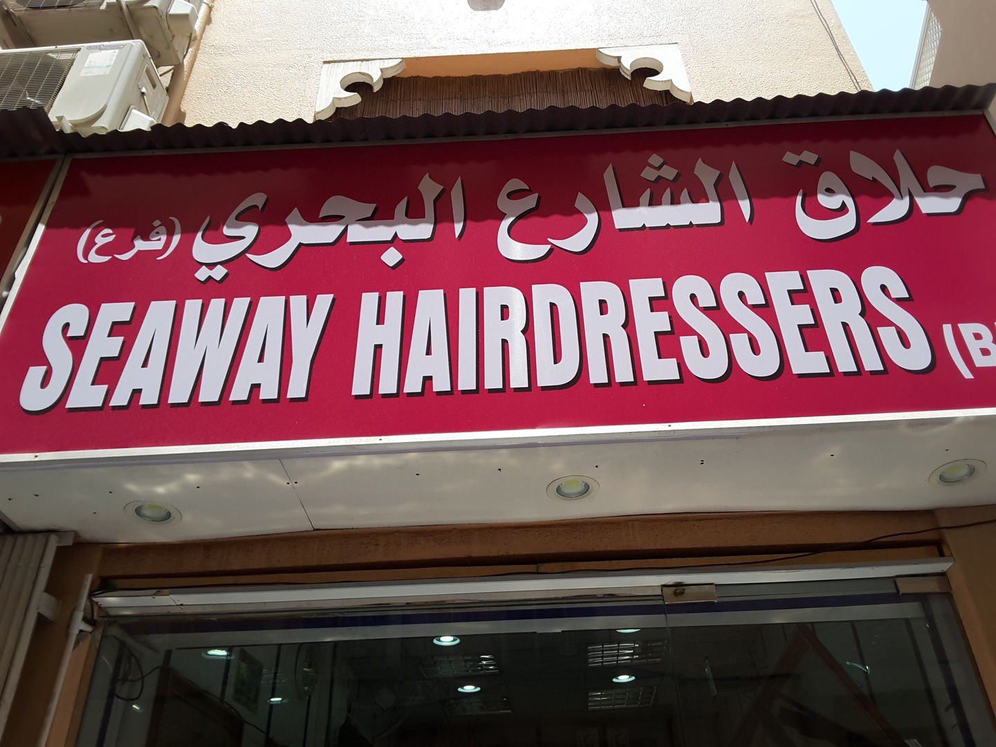 HiDubai-business-seaway-hairdressers-beauty-wellness-health-beauty-salons-al-ras-dubai-5