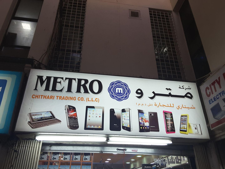 HiDubai-business-metro-chithari-trading-shopping-consumer-electronics-al-sabkha-dubai-2
