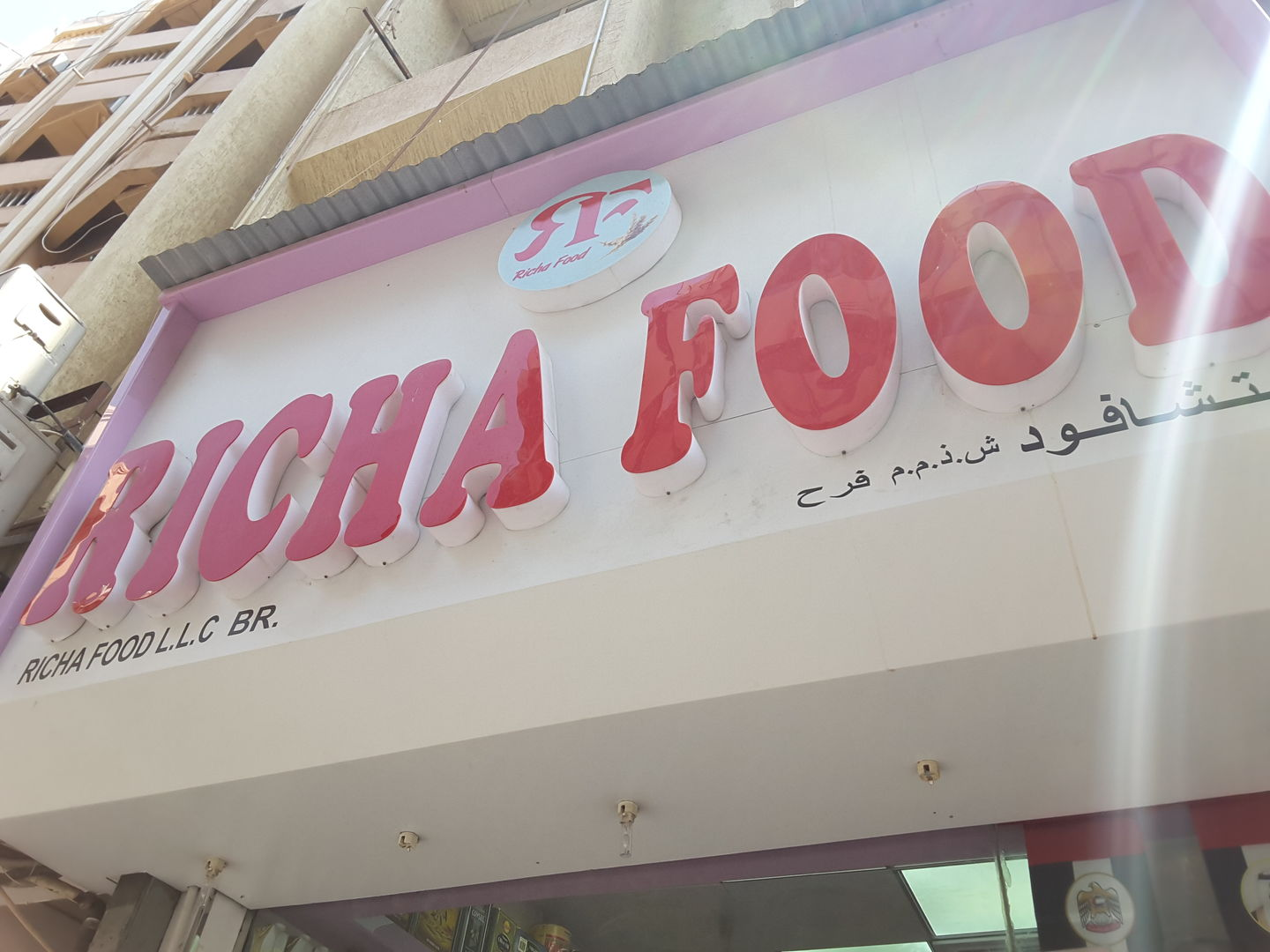 HiDubai-business-richa-food-b2b-services-food-stuff-trading-al-ras-dubai-5