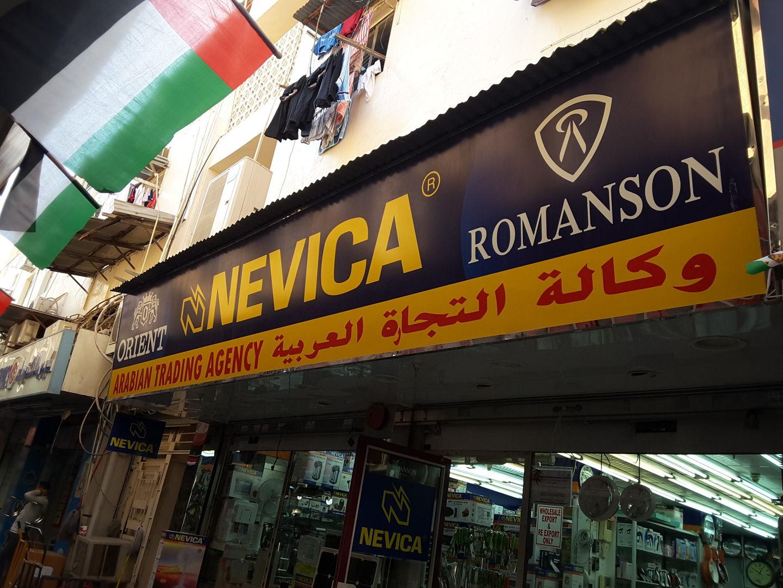 HiDubai-business-arabian-trading-agency-b2b-services-distributors-wholesalers-al-buteen-dubai-4