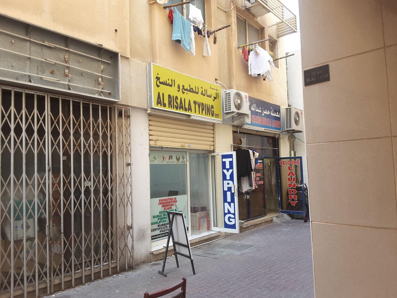 HiDubai-business-al-risala-typing-photocopying-est-b2b-services-printing-typing-services-al-raffa-al-raffa-dubai-2
