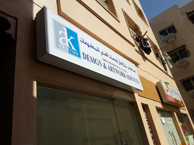 HiDubai-business-abdul-khader-thayyalakkal-design-and-artwork-services-media-marketing-it-design-advertising-agency-meena-bazar-al-souq-al-kabeer-dubai-2