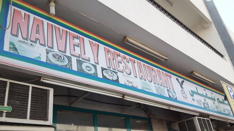 HiDubai-business-naively-restaurant-food-beverage-restaurants-bars-hor-al-anz-dubai-2