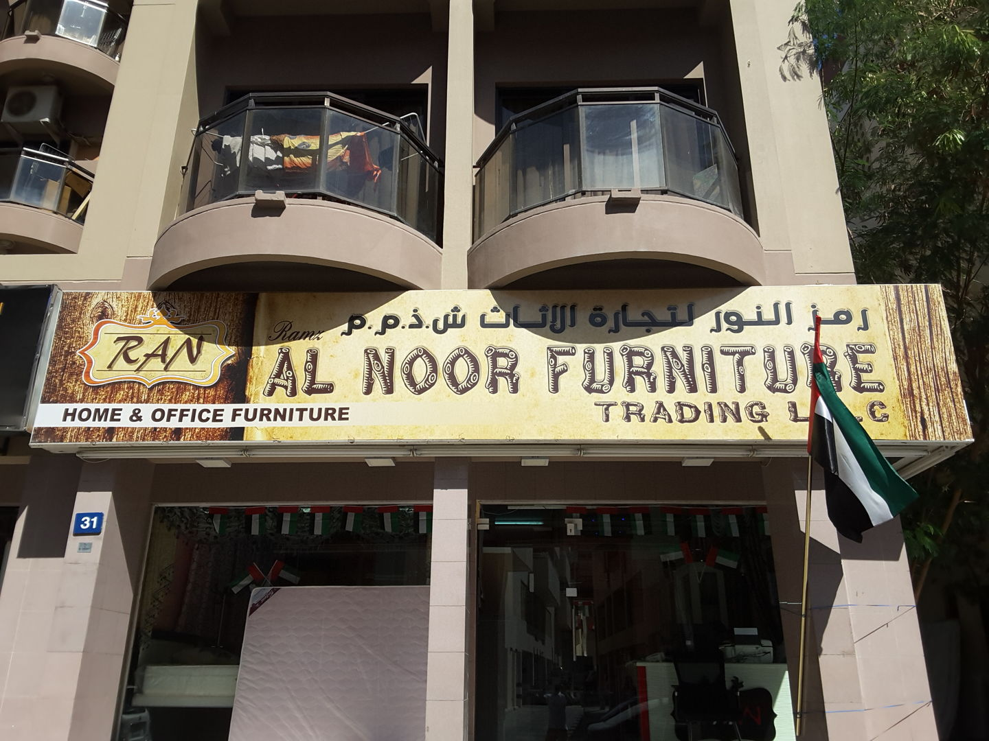 HiDubai-business-ramz-al-noor-furniture-trading-b2b-services-office-furniture-plants-decor-al-karama-dubai-2