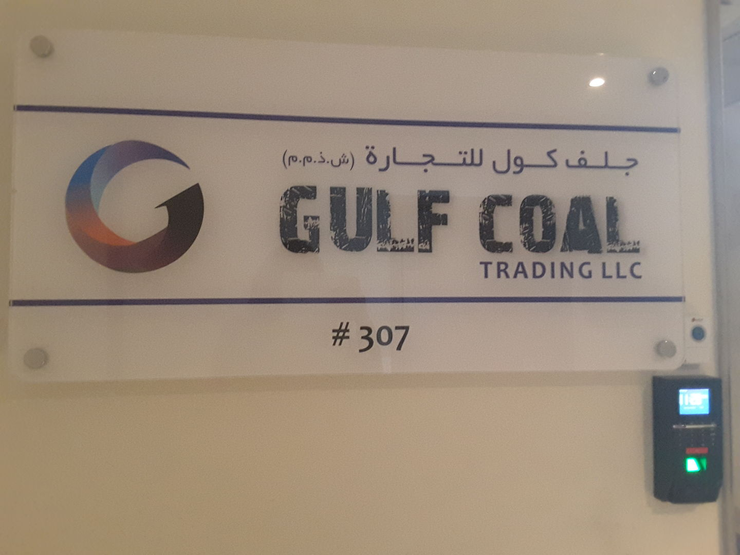 HiDubai-business-gulf-coal-trading-b2b-services-distributors-wholesalers-al-muraqqabat-dubai-2