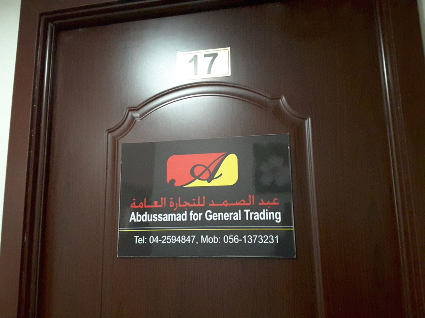 HiDubai-business-abdusammad-for-general-trading-b2b-services-distributors-wholesalers-riggat-al-buteen-dubai-2