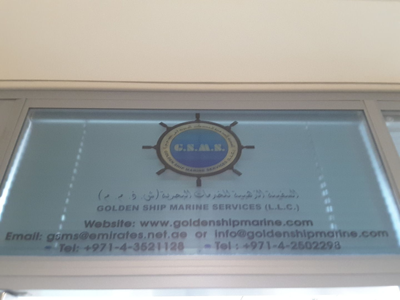 HiDubai-business-golden-ship-marine-services-shipping-logistics-distribution-services-port-rashid-al-melaheyah-dubai-2