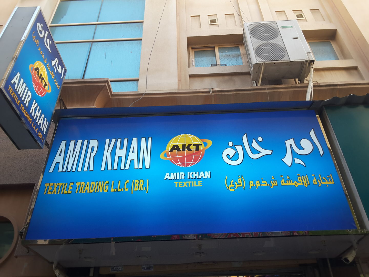 HiDubai-business-amir-khan-textile-trading-shopping-apparel-al-sabkha-dubai-4