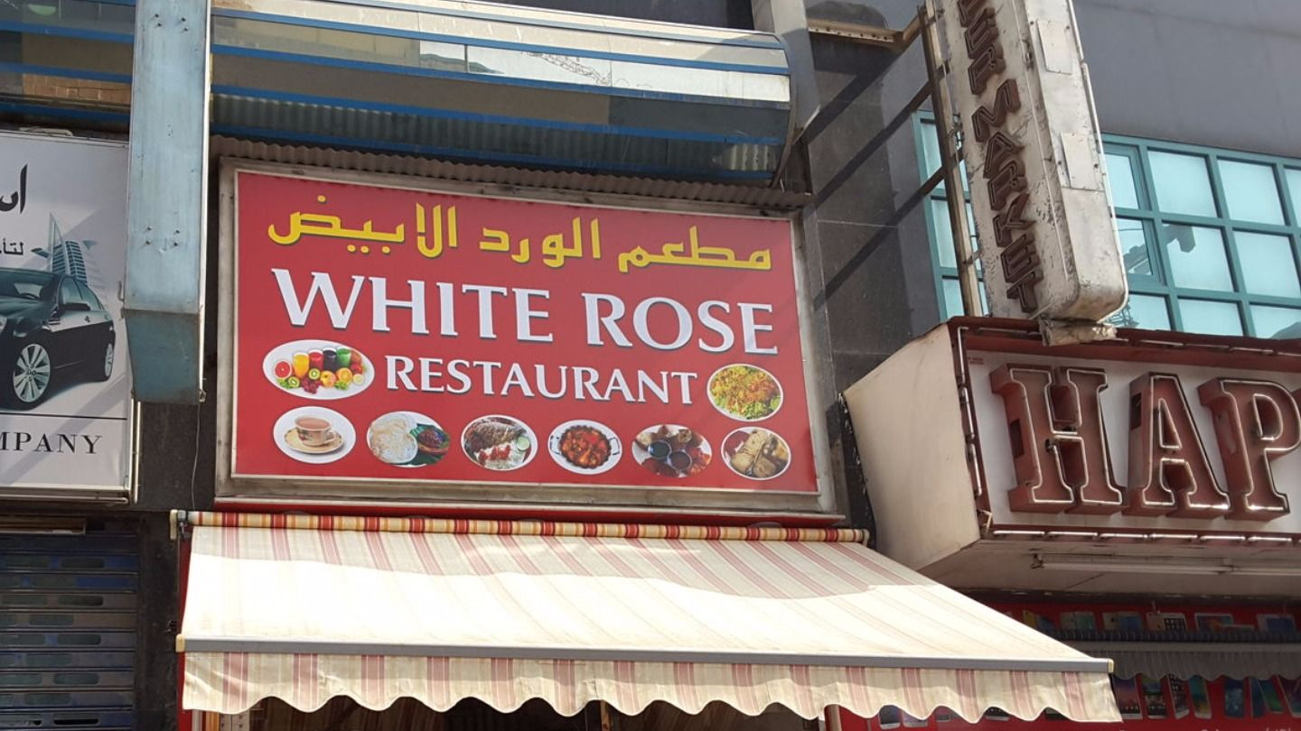 HiDubai-business-white-rose-restaurant-food-beverage-restaurants-bars-al-muteena-dubai-2