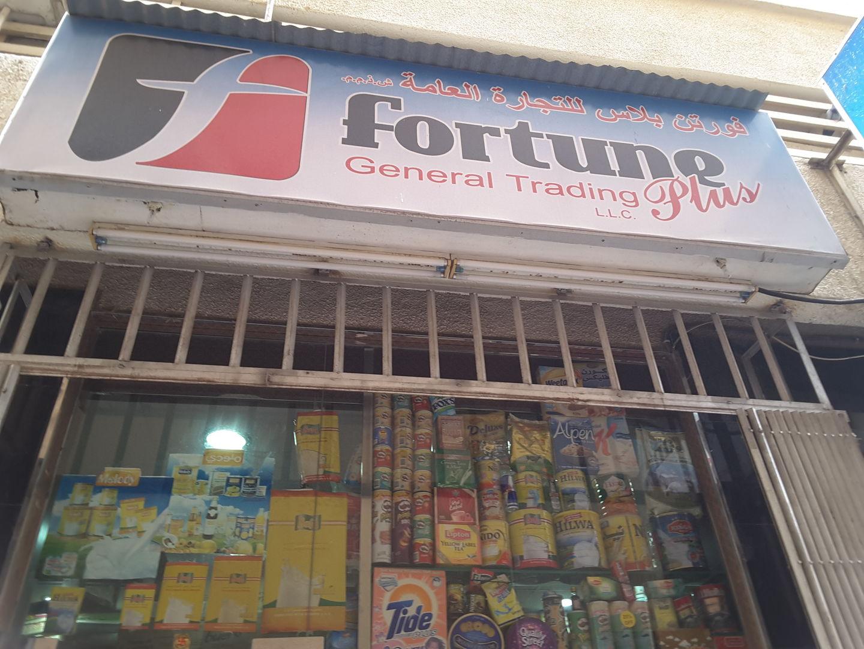 HiDubai-business-fortune-plus-general-trading-b2b-services-distributors-wholesalers-al-ras-dubai-2