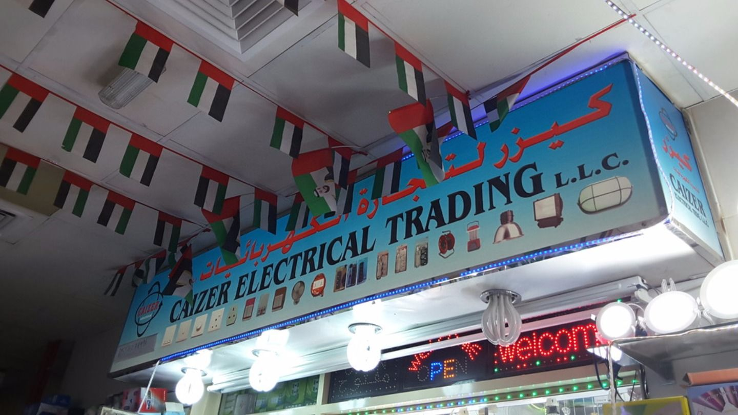 HiDubai-business-caizer-electrical-trading-b2b-services-distributors-wholesalers-al-sabkha-dubai-2