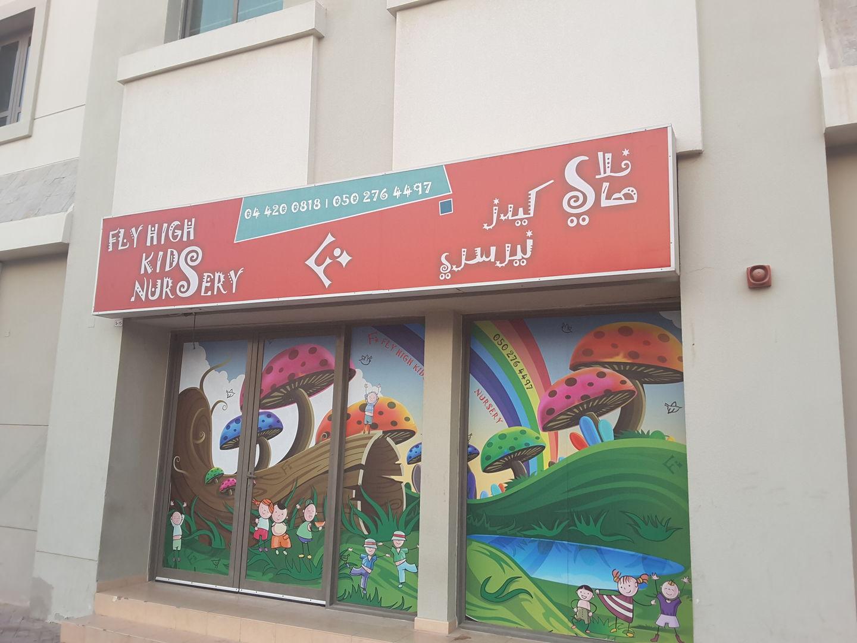 HiDubai-business-fly-high-kids-nursery-education-daycare-centres-playschools-international-city-warsan-1-dubai-2