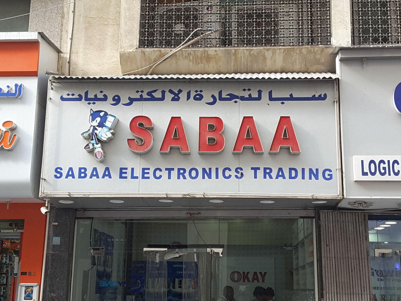 HiDubai-business-sabaa-electronics-trading-b2b-services-distributors-wholesalers-ayal-nasir-dubai-2