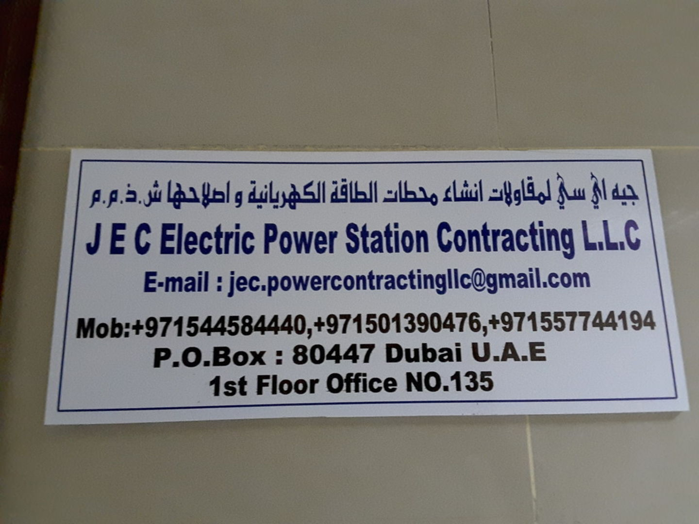 HiDubai-business-jec-electric-power-station-contracting-construction-heavy-industries-construction-renovation-hor-al-anz-dubai-2