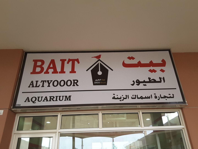 HiDubai-business-bait-al-tayoor-aquarium-animals-pets-plants-animal-breeding-centres-warsan-3-dubai-2