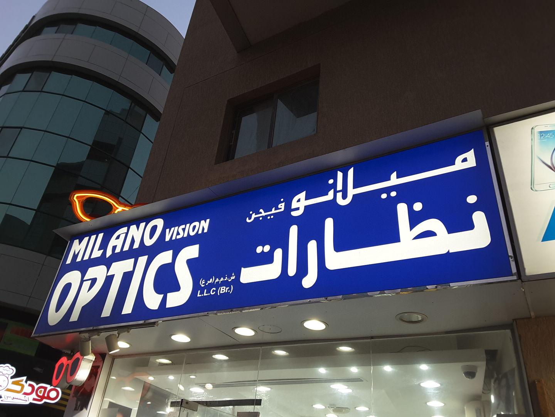 HiDubai-business-milano-vision-optics-shopping-watches-eyewear-al-rigga-dubai-2