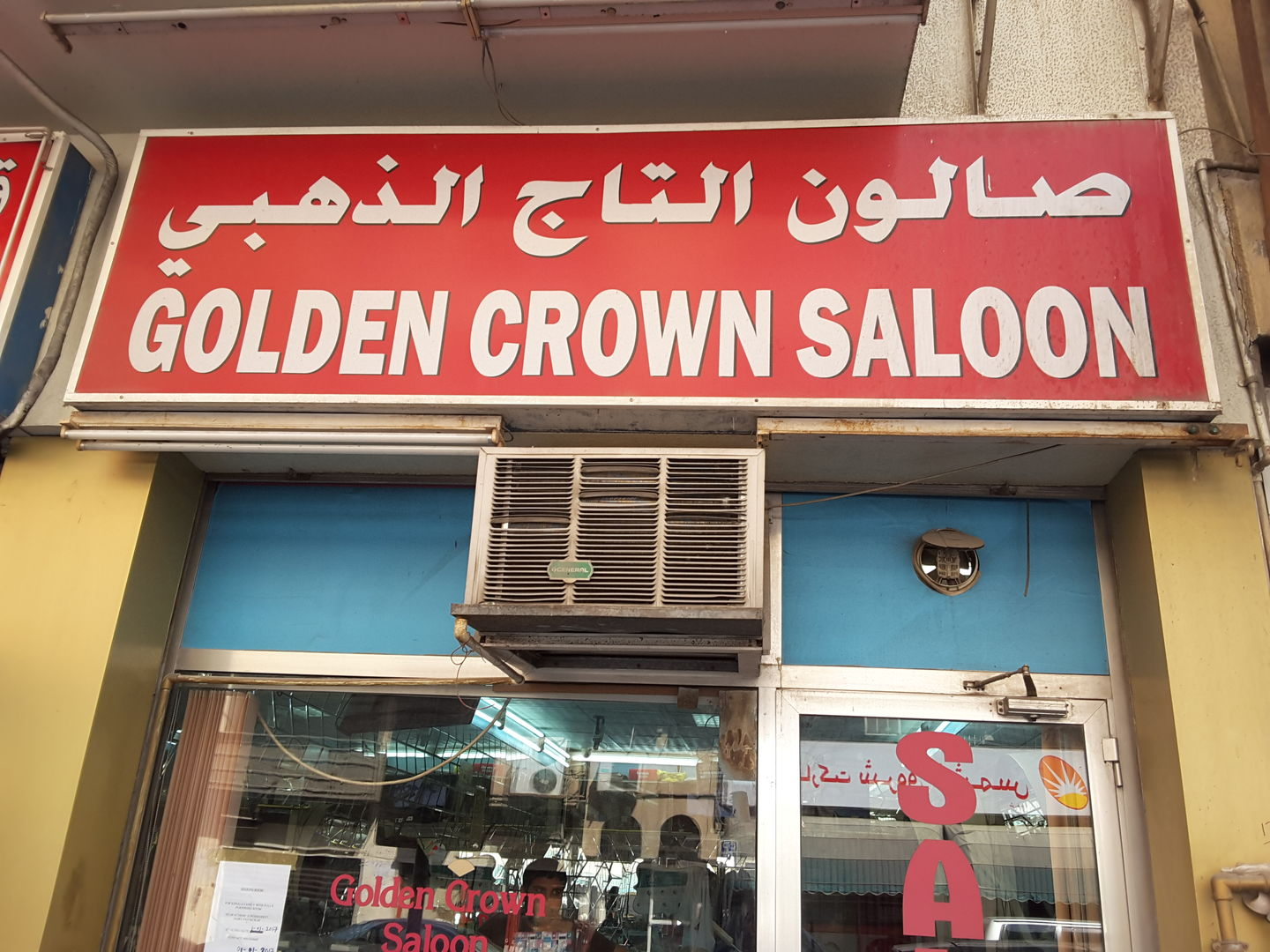 HiDubai-business-golden-crown-salon-beauty-wellness-health-beauty-salons-al-murar-dubai-2