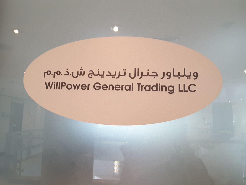 HiDubai-business-willpower-general-trading-b2b-services-distributors-wholesalers-trade-centre-1-dubai