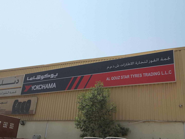 HiDubai-business-al-quoz-star-tyres-trading-transport-vehicle-services-auto-spare-parts-accessories-jebel-ali-industrial-1-dubai-2