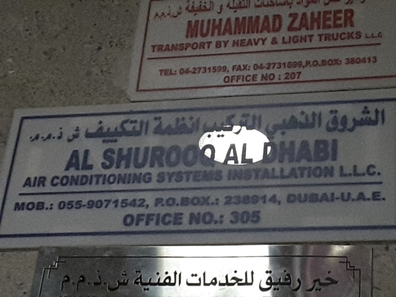 HiDubai-business-al-shurooq-al-dhabi-air-conditioning-systems-installation-home-hardware-fittings-al-murar-dubai-2