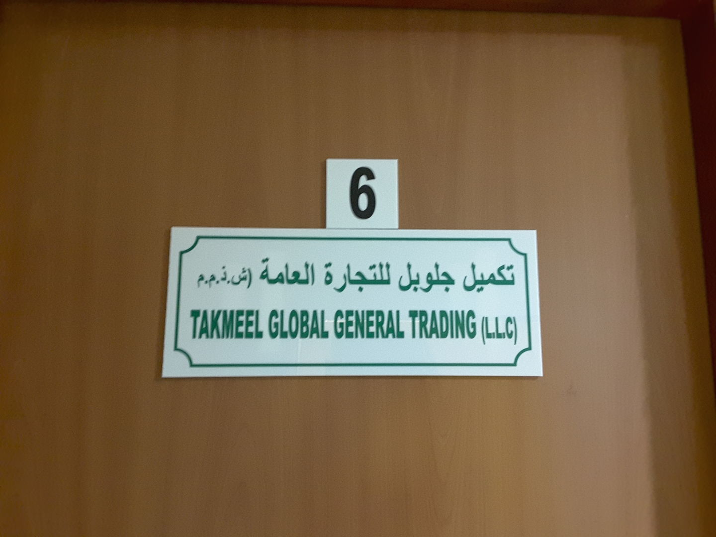 HiDubai-business-takmeel-global-general-trading-b2b-services-distributors-wholesalers-al-khabaisi-dubai-2