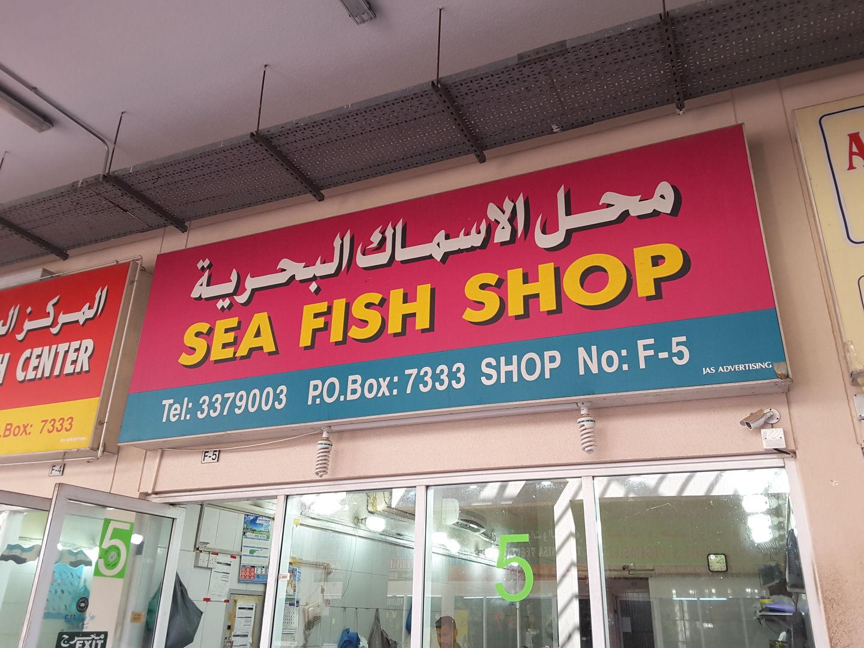 HiDubai-business-sea-fish-shop-shopping-supermarkets-hypermarkets-grocery-stores-al-karama-dubai-2