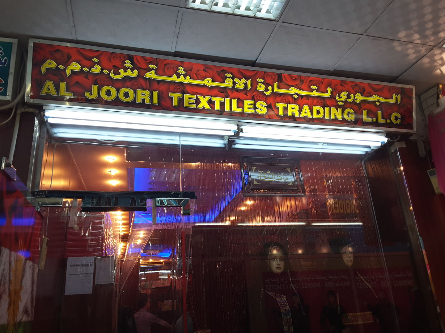 HiDubai-business-al-joori-textiles-shopping-apparel-naif-dubai