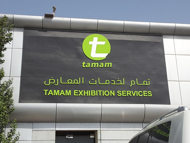 HiDubai-business-tamam-exhibition-services-b2b-services-event-management-al-quoz-3-dubai-2