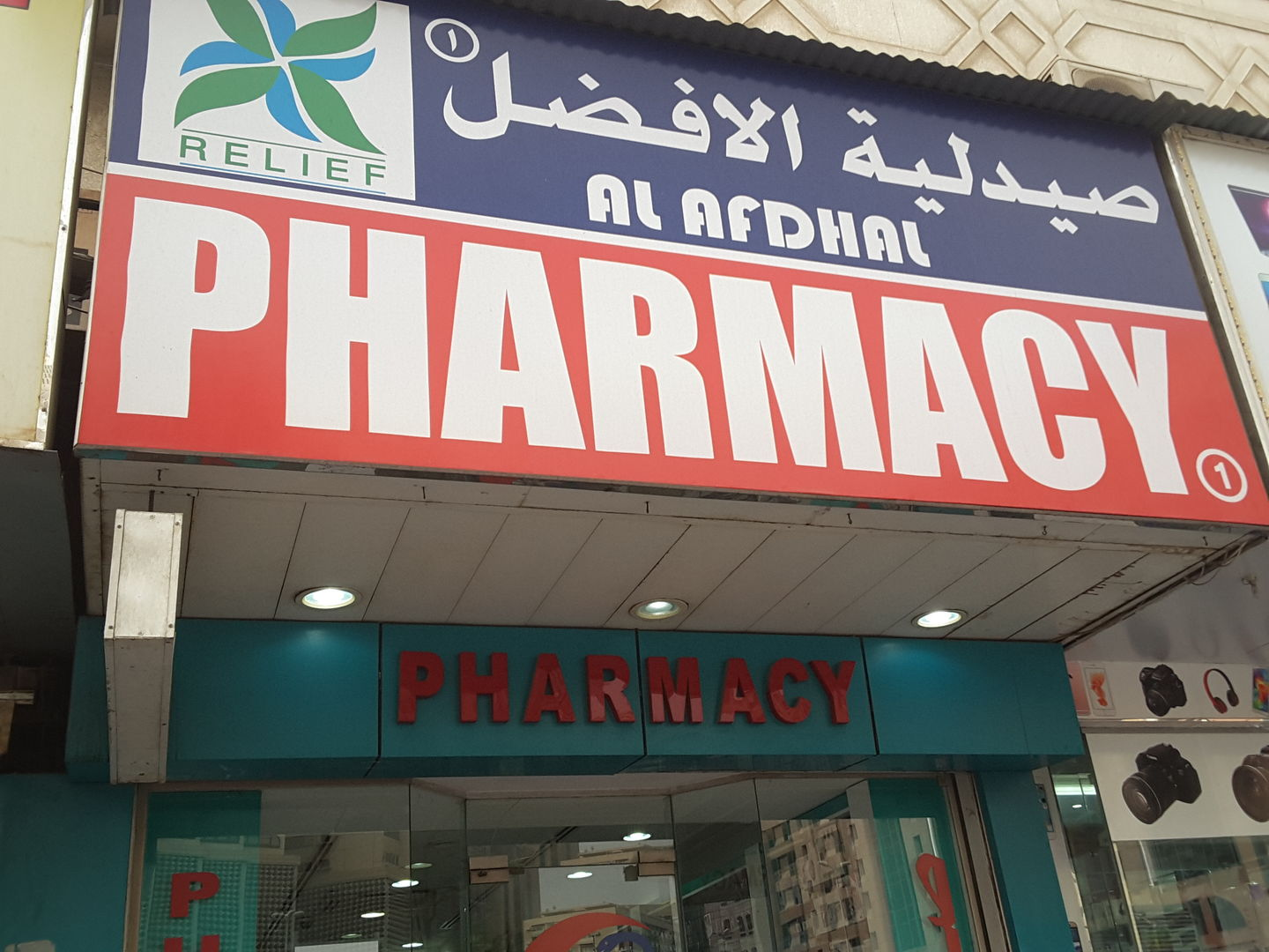 HiDubai-business-al-afdhal-pharmacy-beauty-wellness-health-pharmacy-naif-dubai