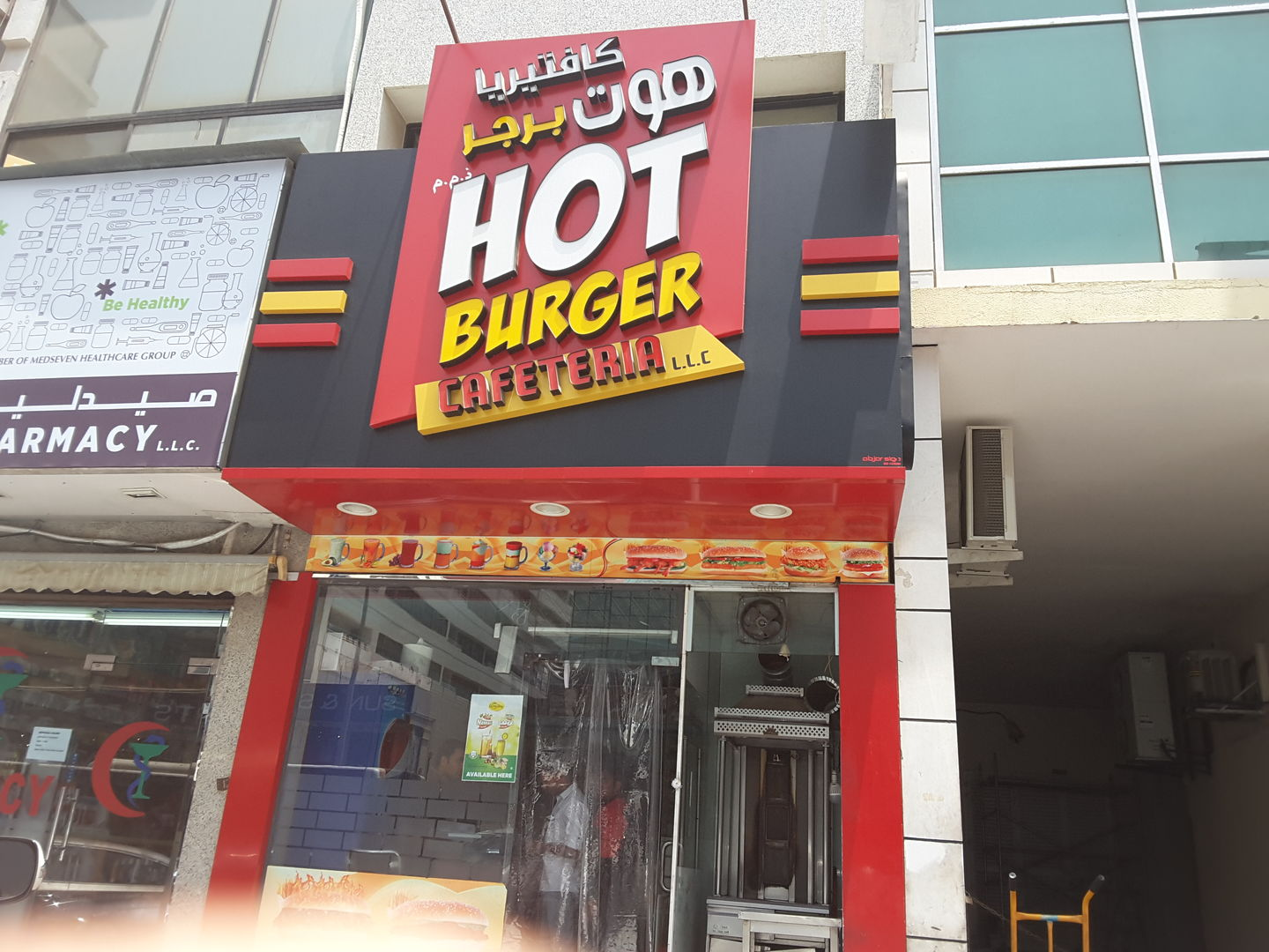 HiDubai-business-hot-burger-cafeteria-food-beverage-cafeterias-al-hamriya-dubai-2