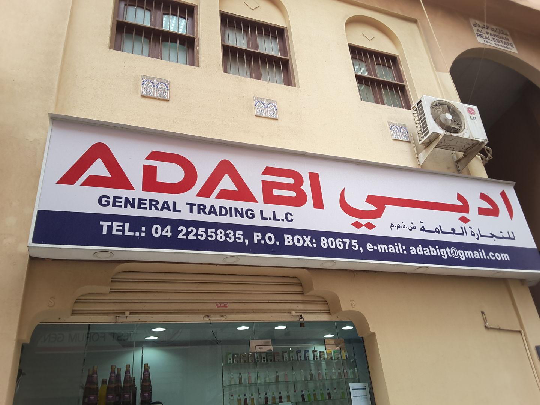 HiDubai-business-adabi-general-trading-b2b-services-food-stuff-trading-al-ras-dubai-2