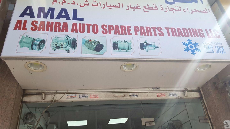 HiDubai-business-amal-al-sahra-auto-spare-parts-trading-transport-vehicle-services-auto-spare-parts-accessories-baniyas-square-dubai-2