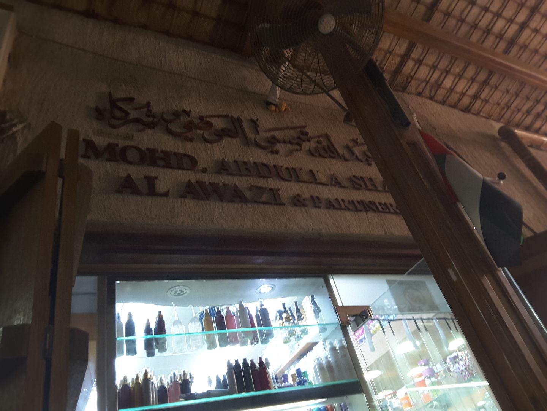 HiDubai-business-mohd-abdulla-shamsi-al-awazi-partners-b2b-services-distributors-wholesalers-al-ras-dubai-2