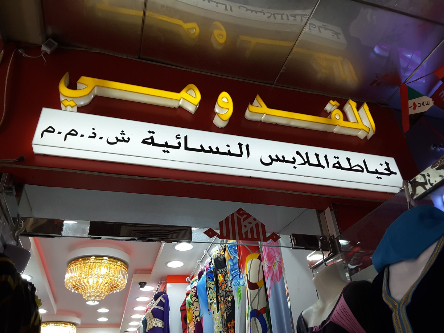 HiDubai-business-al-makdoomi-ladies-garments-and-tailoring-b2b-services-distributors-wholesalers-al-daghaya-dubai-2
