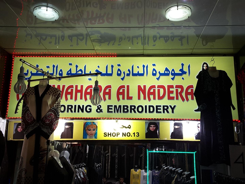 HiDubai-business-al-jawhara-al-nadera-tailoring-embroidery-b2b-services-distributors-wholesalers-naif-dubai-2
