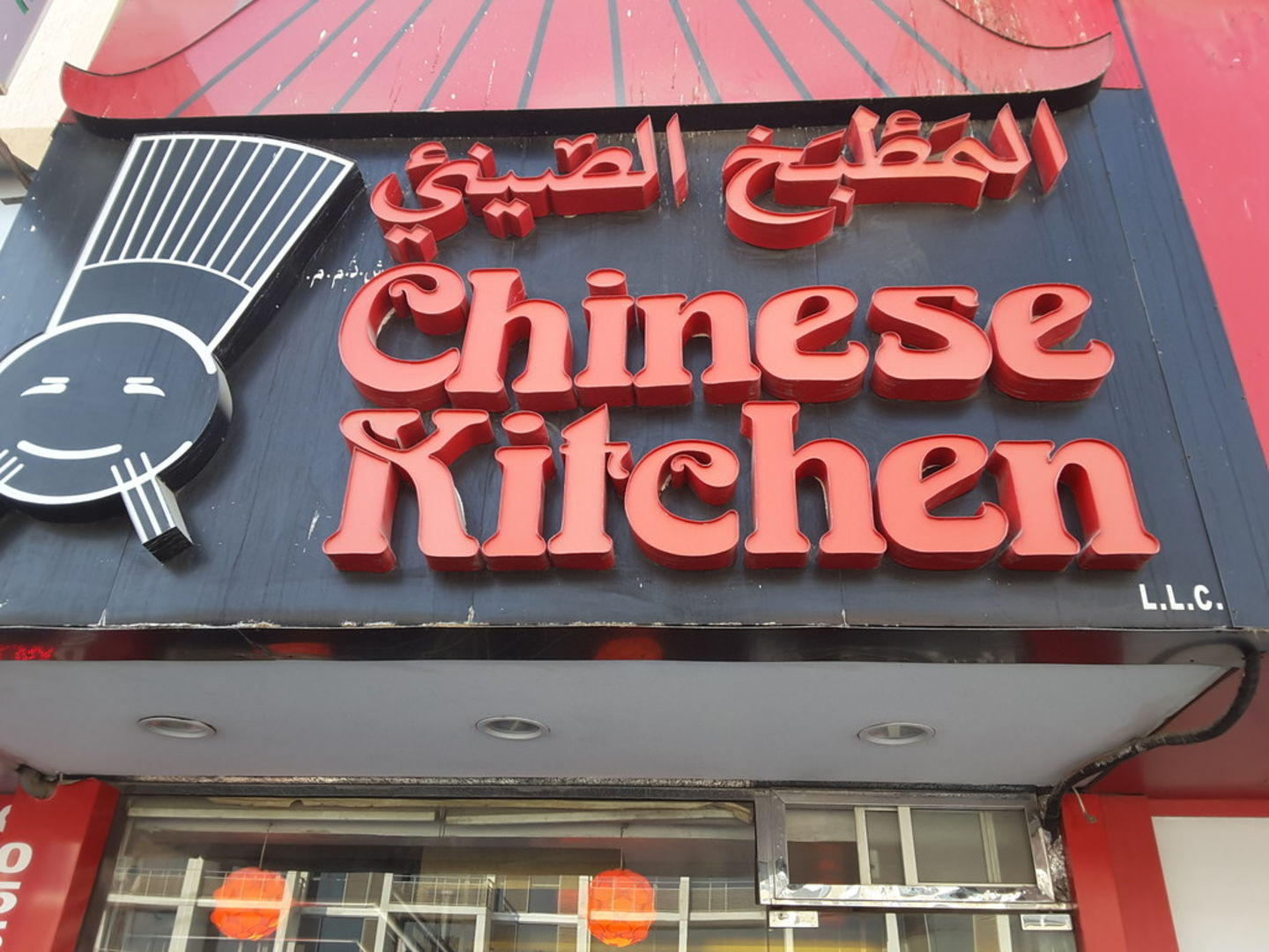 HiDubai-business-chinese-kitchen-food-beverage-restaurants-bars-al-wasl-dubai-2