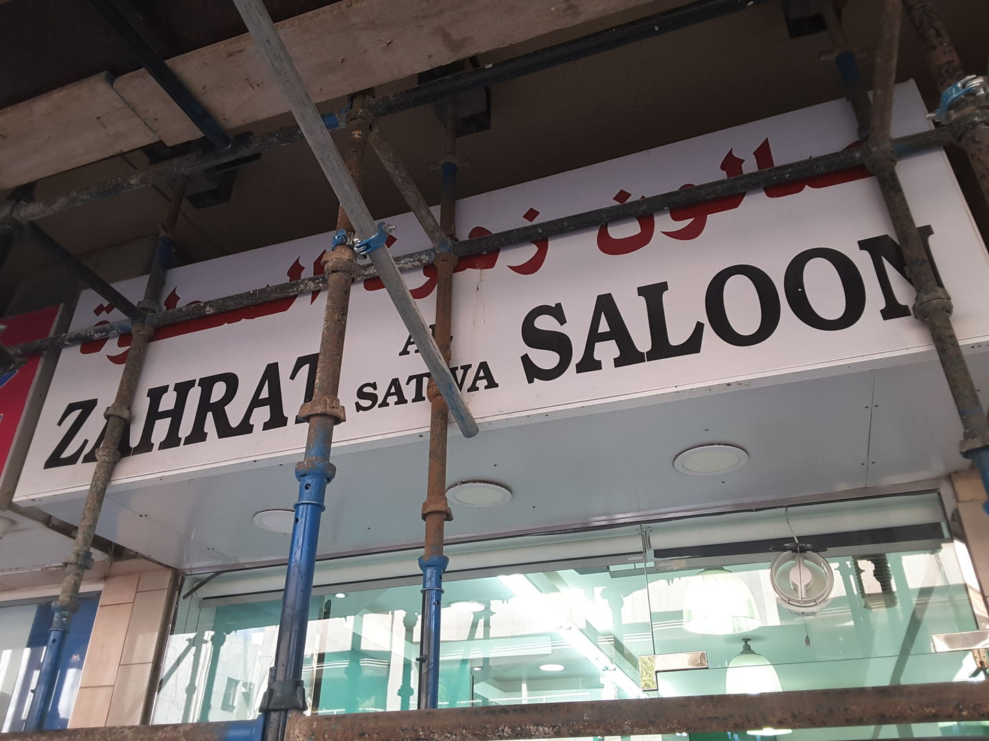 HiDubai-business-zahrat-al-satwa-saloon-beauty-wellness-health-beauty-salons-al-jafiliya-dubai-2