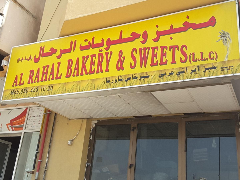 HiDubai-business-al-rahal-bakery-sweets-food-beverage-bakeries-desserts-sweets-al-qusais-2-dubai-2