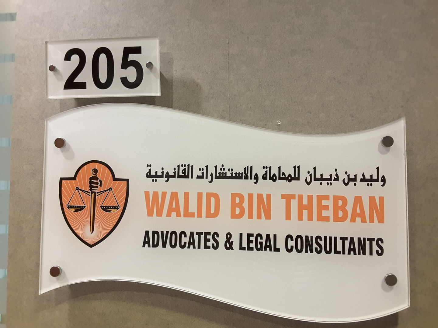 HiDubai-business-walid-bin-theban-advocates-legal-consultants-finance-legal-legal-services-port-saeed-dubai-2