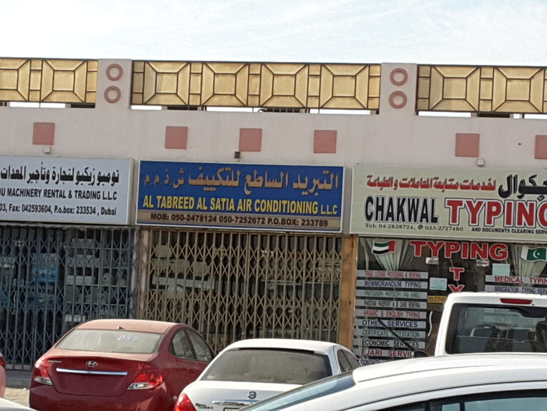 HiDubai-business-al-tabreed-al-satia-air-conditioning-construction-heavy-industries-construction-renovation-al-qusais-industrial-4-dubai