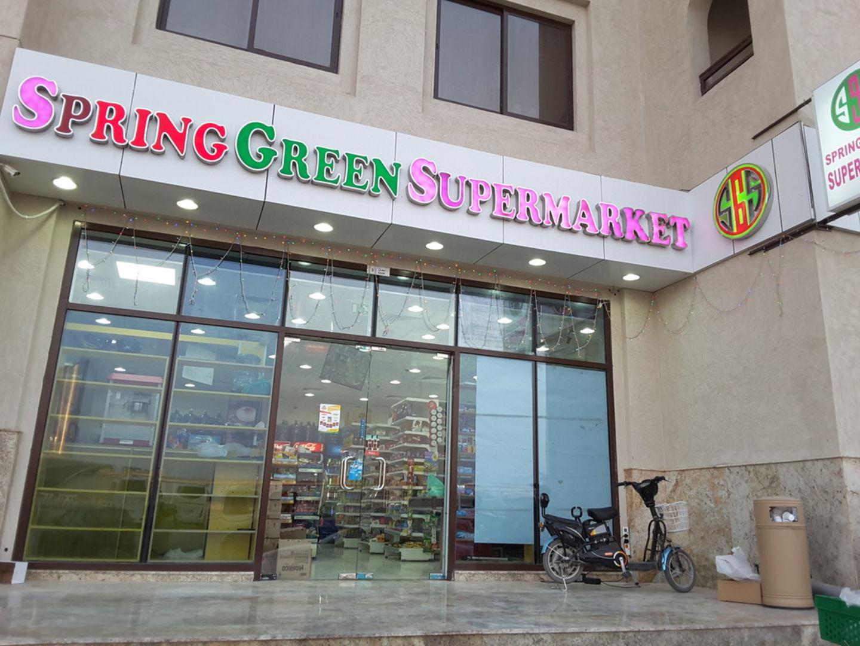 HiDubai-business-spring-green-supermarket-shopping-supermarkets-hypermarkets-grocery-stores-al-jadaf-dubai-7