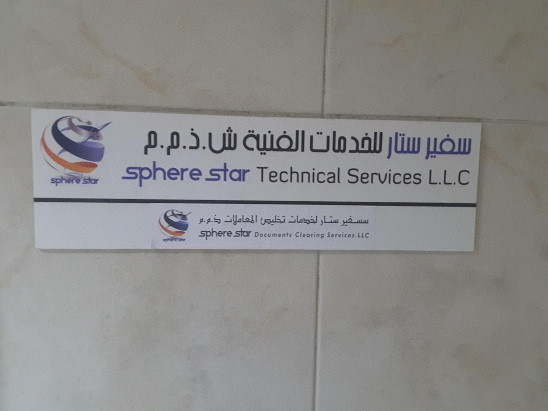 HiDubai-business-sphere-star-technical-services-home-handyman-maintenance-services-hor-al-anz-east-dubai-2